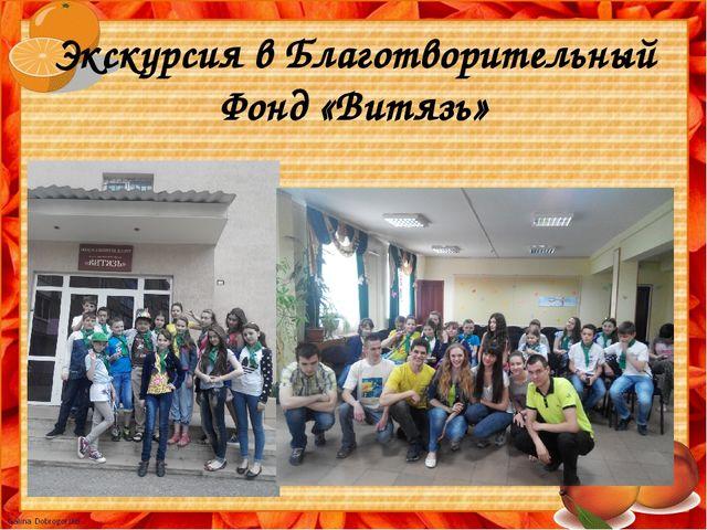 Экскурсия в Благотворительный Фонд «Витязь»