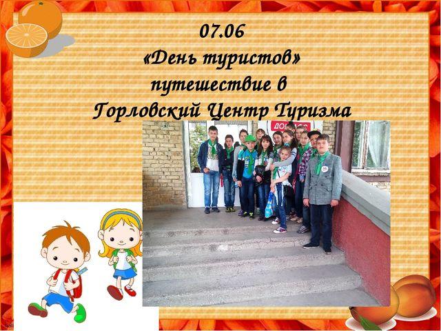 07.06 «День туристов» путешествие в Горловский Центр Туризма