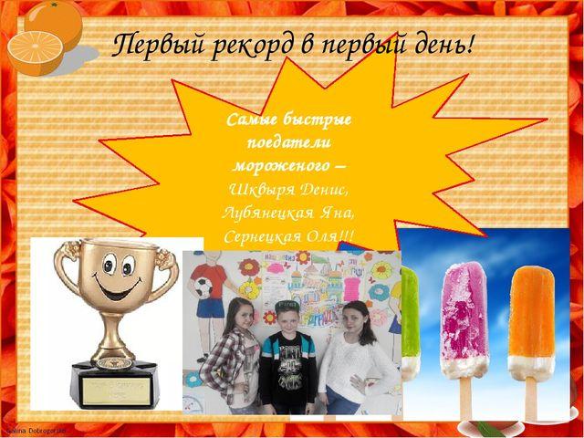 Самые быстрые поедатели мороженого – Шквыря Денис, Лубянецкая Яна, Сернецкая...