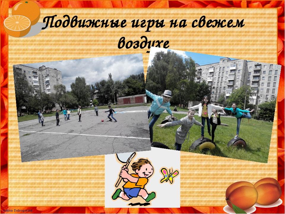 Подвижные игры на свежем воздухе