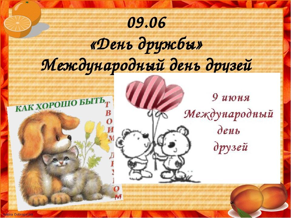 09.06 «День дружбы» Международный день друзей