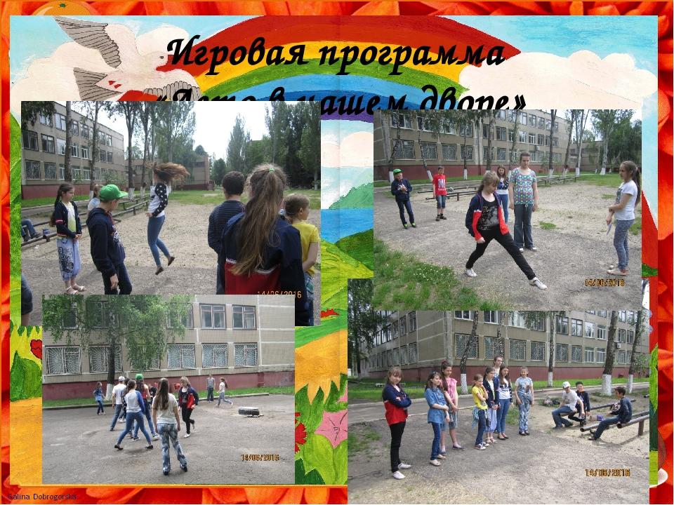 Игровая программа «Лето в нашем дворе»
