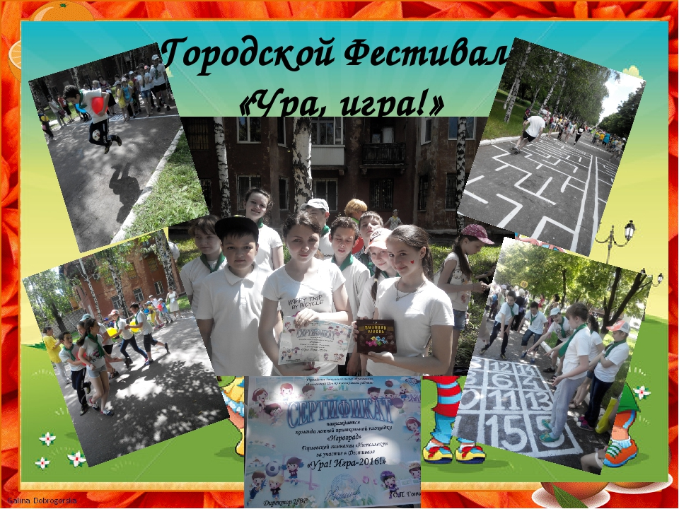 Городской Фестиваль «Ура, игра!»