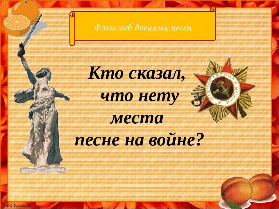 Флешмоб военных песен Кто сказал, что нету места песне на войне?