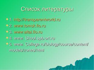 Список литературы 1. http://transparentworld.ru 2. www.tomsk.fio.ru 3. www.al