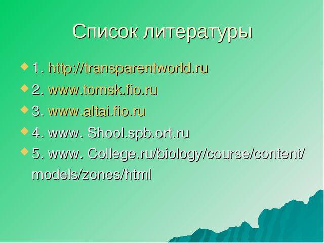 Список литературы 1. http://transparentworld.ru 2. www.tomsk.fio.ru 3. www.al...