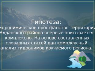 Гипотеза: гидронимическое пространство территории Алданского района впервые о