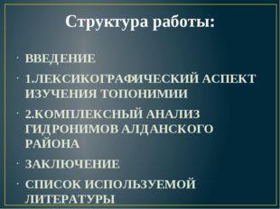 Структура работы: ВВЕДЕНИЕ 1.ЛЕКСИКОГРАФИЧЕСКИЙ АСПЕКТ ИЗУЧЕНИЯ ТОПОНИМИИ 2.К