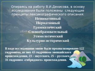Опираясь на работу В.И.Денисова, в основу исследования были положены следующи