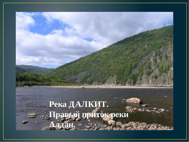 Река ДАЛКИТ. Правый приток реки Алдан.
