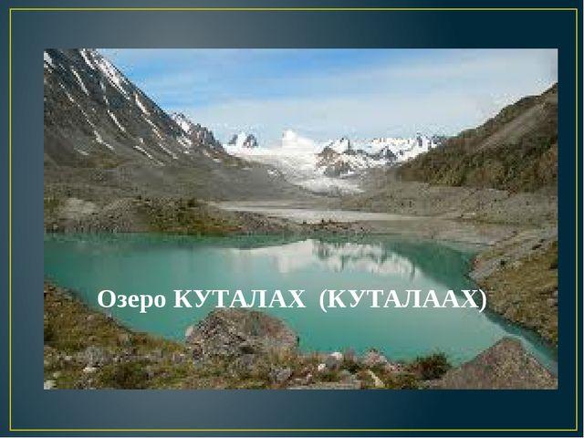 Озеро КУТАЛАХ (КУТАЛААХ)
