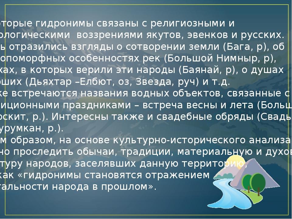 Некоторые гидронимы связаны с религиозными и мифологическими воззрениями якут...