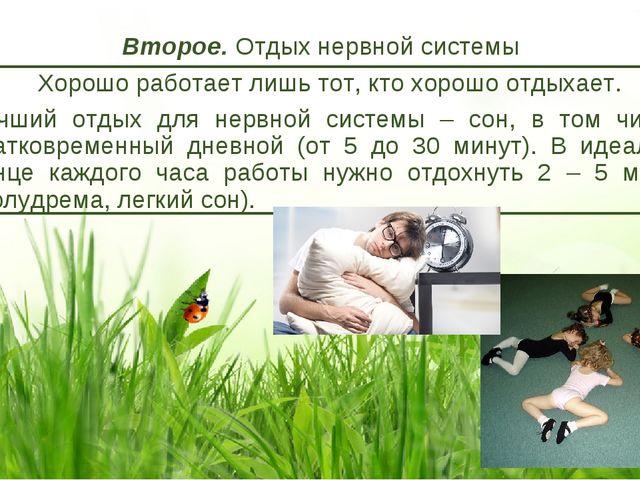 Второе. Отдых нервной системы Хорошо работает лишь тот, кто хорошо отдыхает....