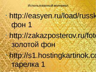 Использованный материал http://easyen.ru/load/russkij_jazyk/2_klass/slovarnye