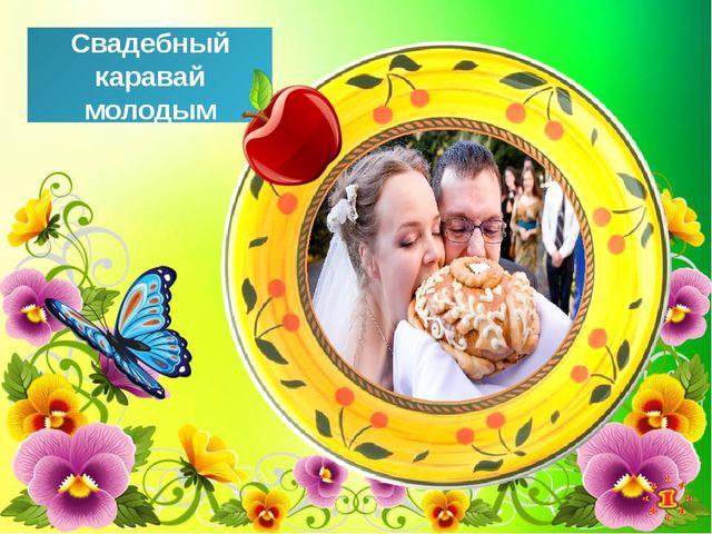 Свадебный каравай молодым