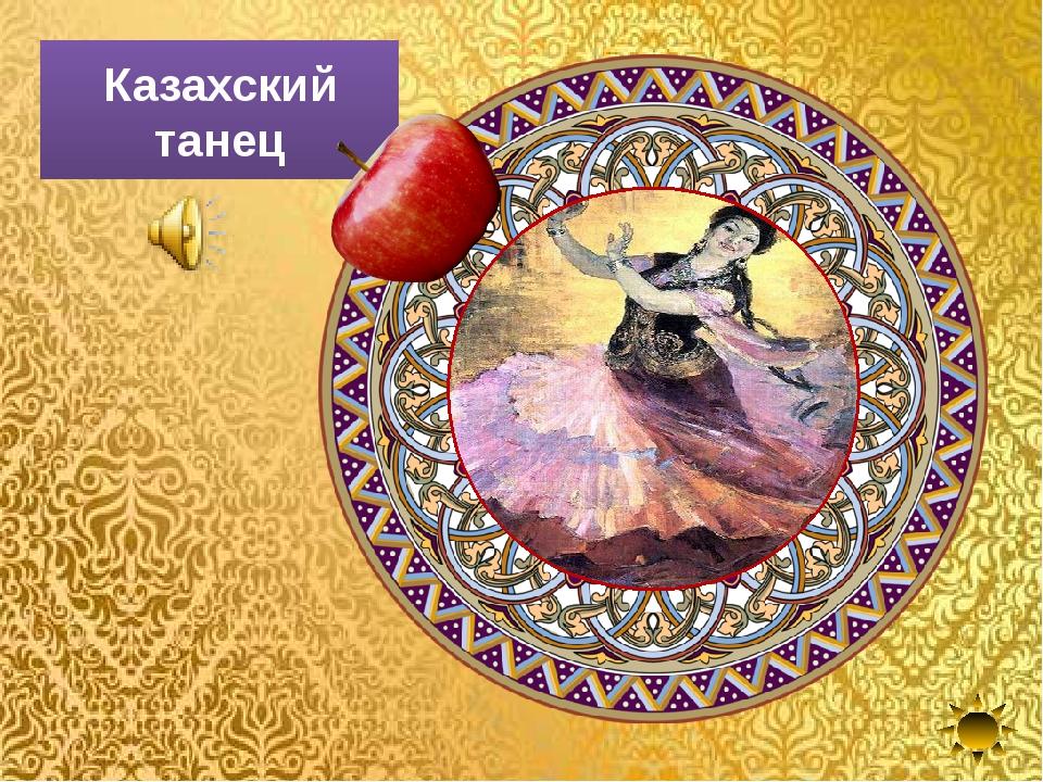 Казахский танец