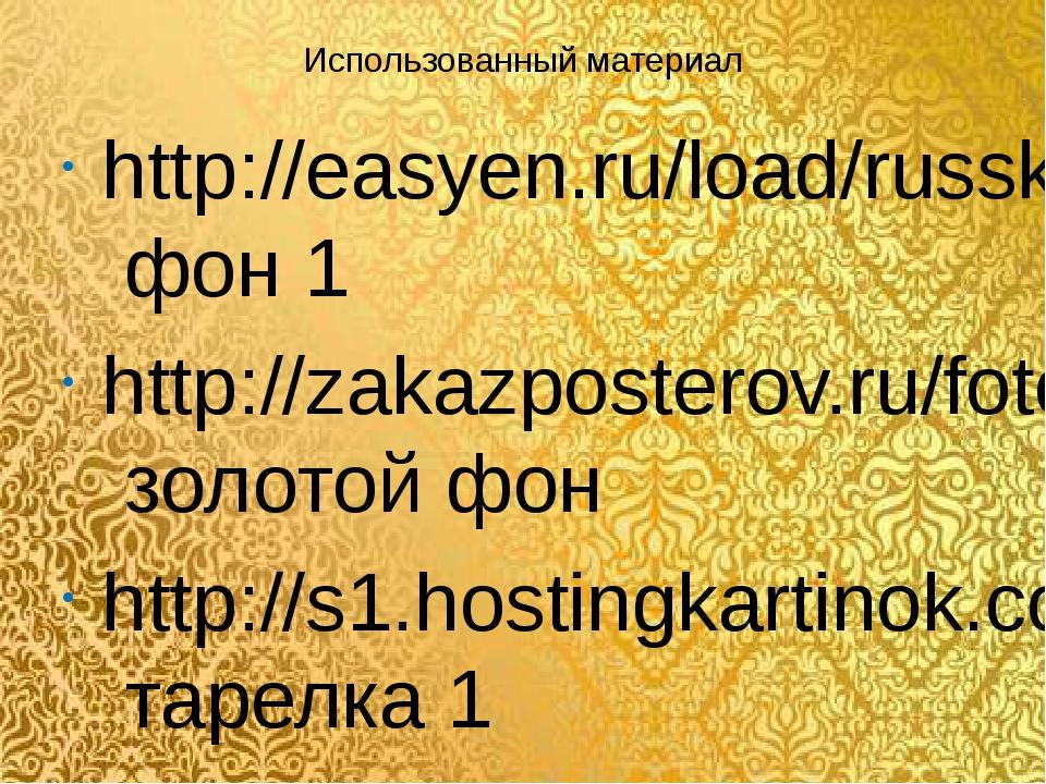 Использованный материал http://easyen.ru/load/russkij_jazyk/2_klass/slovarnye...