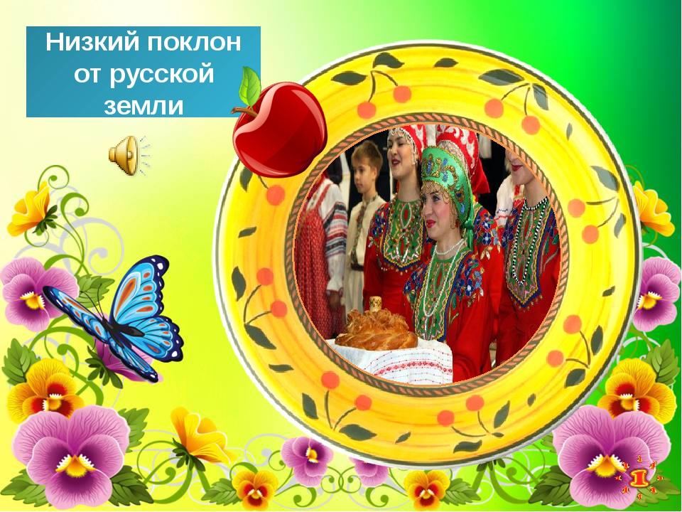 Низкий поклон от русской земли