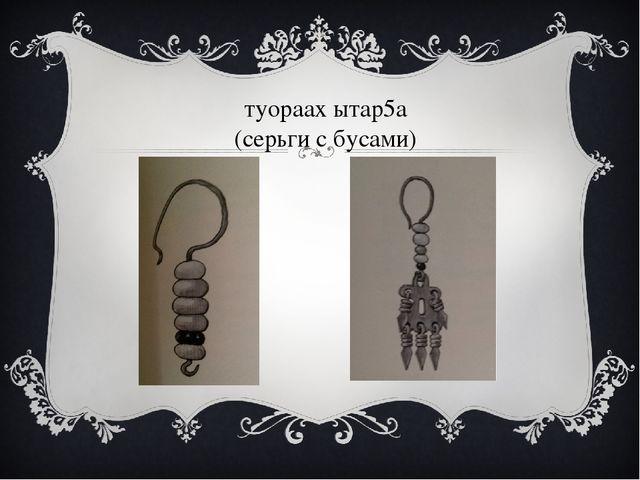 туораах ытар5а (серьги с бусами)