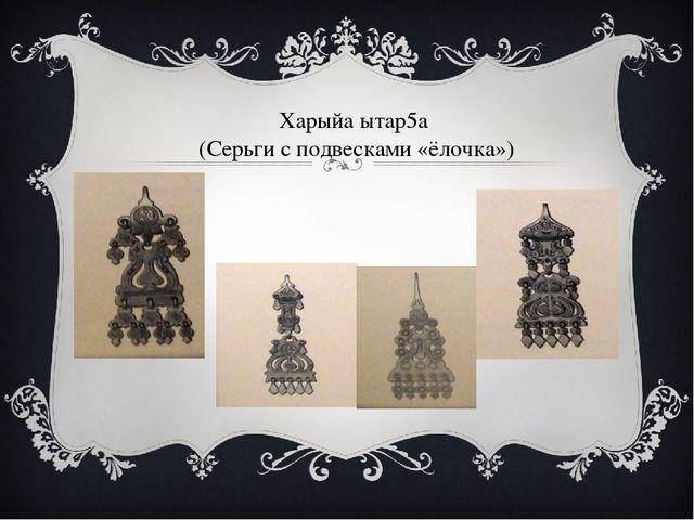 Харыйа ытар5а (Серьги с подвесками «ёлочка»)