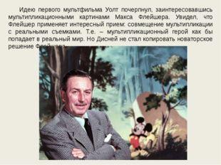 Идею первого мультфильма Уолт почерпнул, заинтересовавшись мультипликационным
