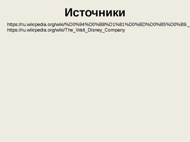 https://ru.wikipedia.org/wiki/%D0%94%D0%B8%D1%81%D0%BD%D0%B5%D0%B9,_%D0%A3%D0...