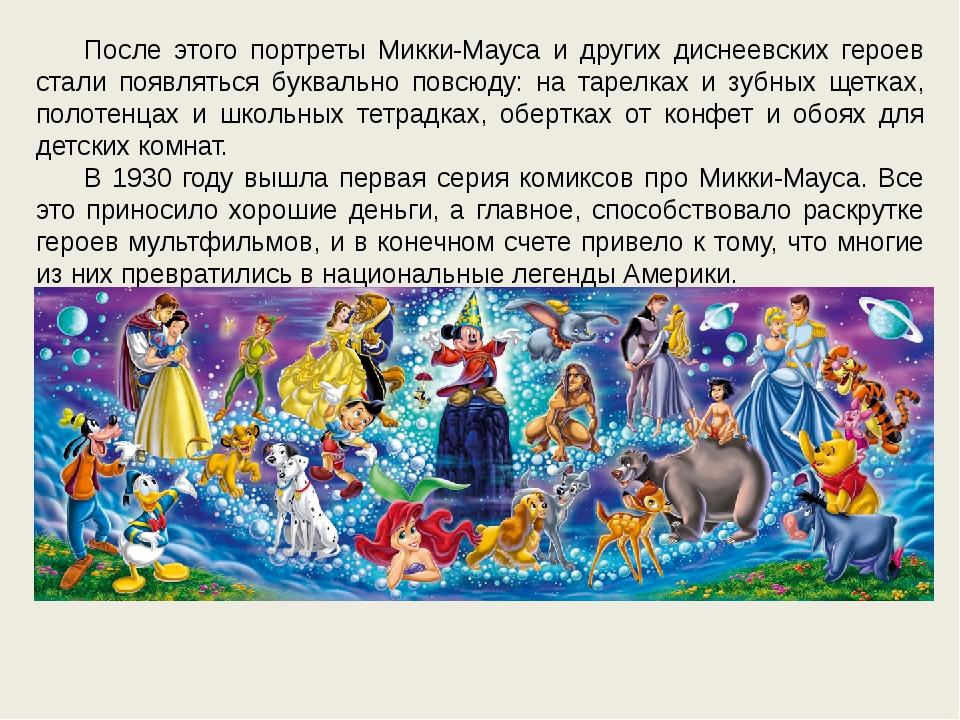 После этого портреты Микки-Мауса и других диснеевских героев стали появлятьс...