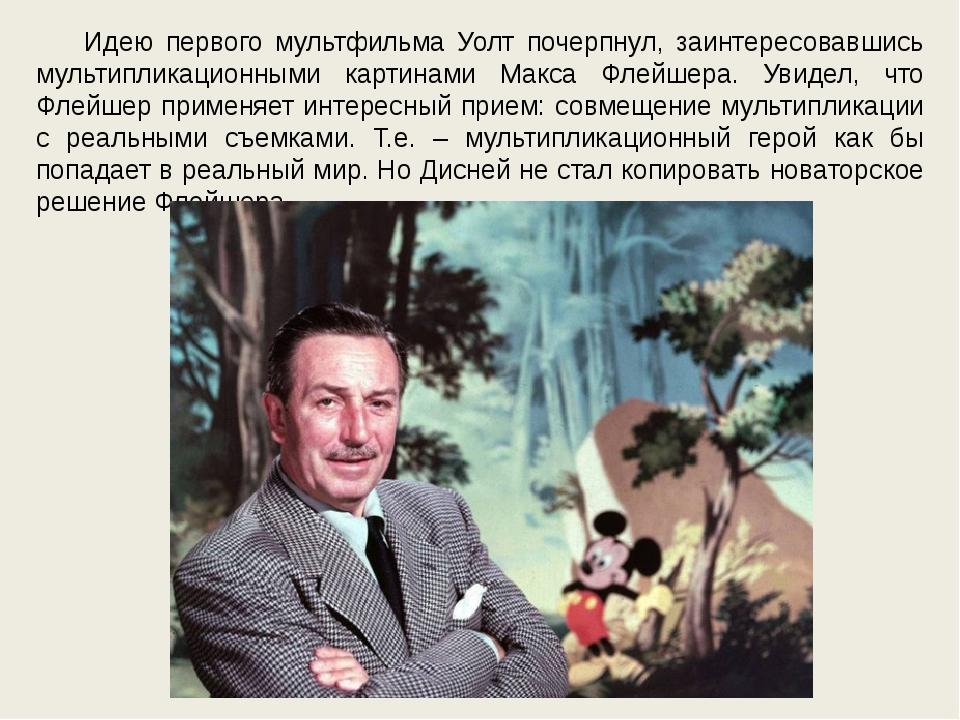 Идею первого мультфильма Уолт почерпнул, заинтересовавшись мультипликационным...