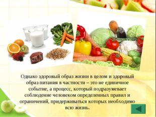 Однако здоровый образ жизни в целом и здоровый образ питания в частности – эт