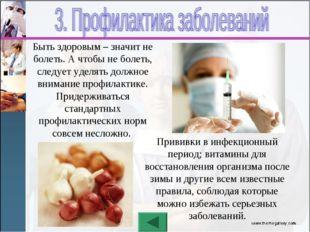 Быть здоровым – значит не болеть. А чтобы не болеть, следует уделять должное