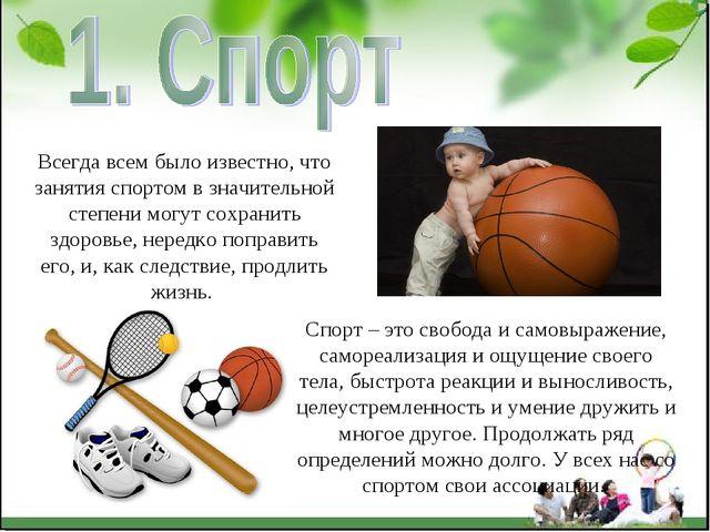 Всегда всем было известно, что занятия спортом в значительной степени могут с...