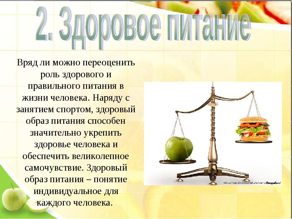 Вряд ли можно переоценить роль здорового и правильного питания в жизни челове...