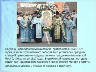 По указу царя Алексея Михайловича, правившего в 1645-1676 годах, в честь этог