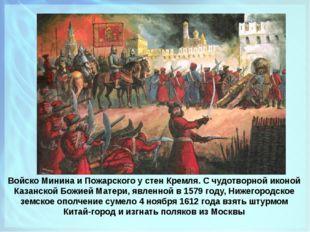 Войско Минина и Пожарского у стен Кремля. С чудотворной иконой Казанской Бож