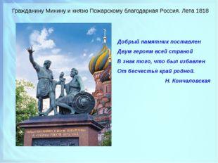 Гражданину Минину и князю Пожарскому благодарная Россия. Лета 1818 Добрый пам