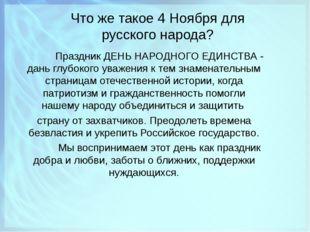 Что же такое 4 Ноября для русского народа? Праздник ДЕНЬ НАРОДНОГО ЕДИНСТВА