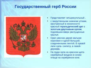 Государственный герб России Представляет четырехугольный , с закругленными ни