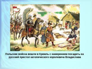 Польские войска вошли в Кремль с намерением посадить на русский престол катол