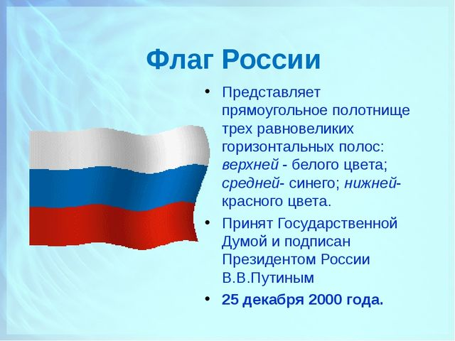 Флаг России Представляет прямоугольное полотнище трех равновеликих горизонтал...