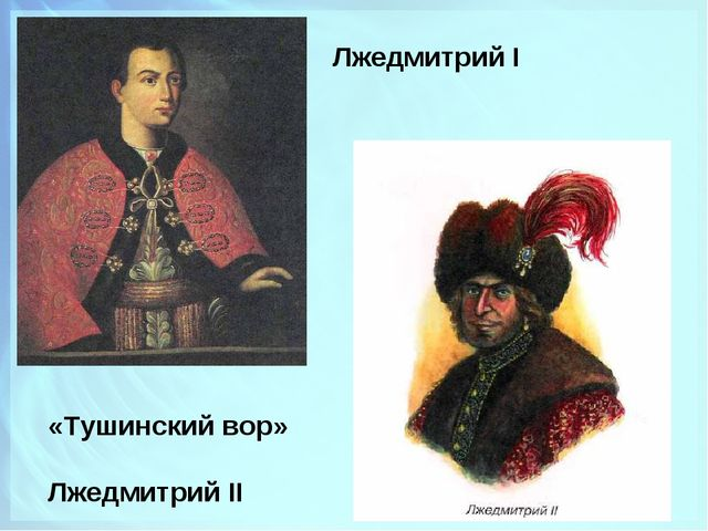 Лжедмитрий I «Тушинский вор» Лжедмитрий II