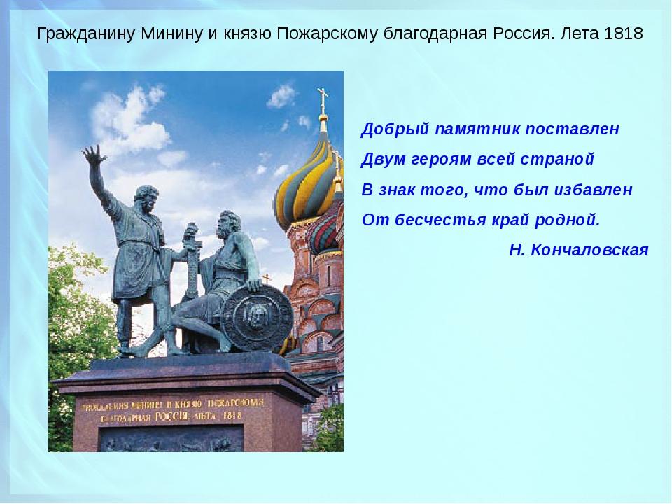 Гражданину Минину и князю Пожарскому благодарная Россия. Лета 1818 Добрый пам...
