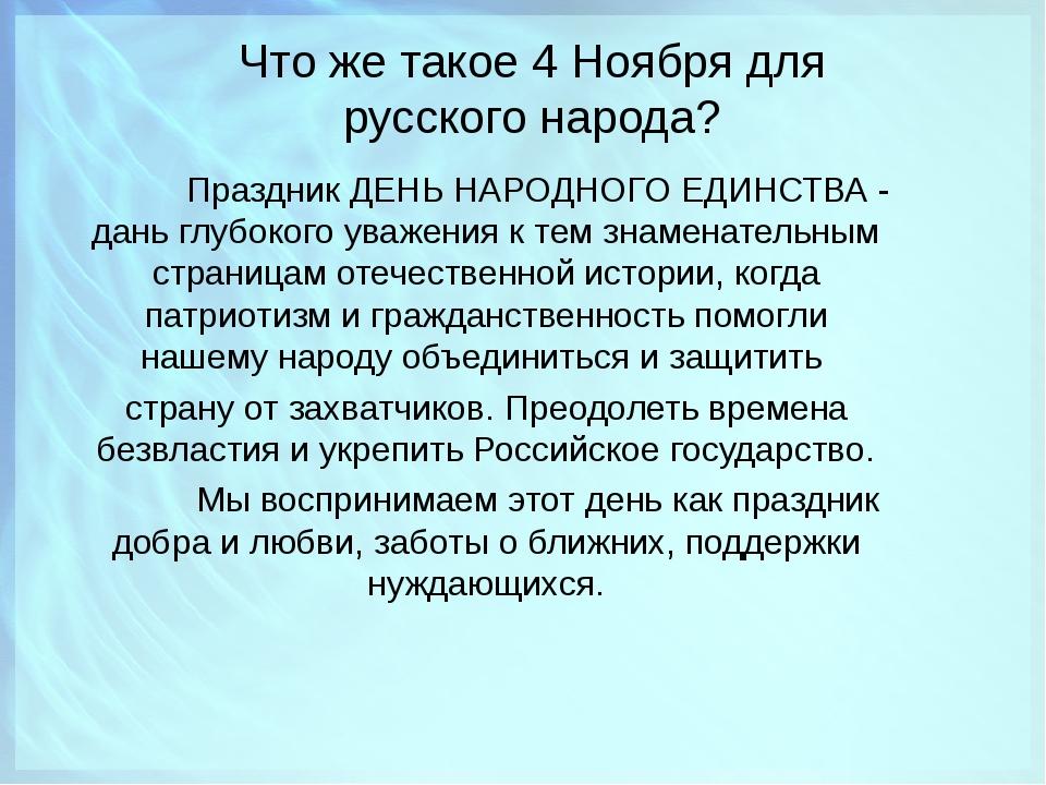 Что же такое 4 Ноября для русского народа? Праздник ДЕНЬ НАРОДНОГО ЕДИНСТВА...