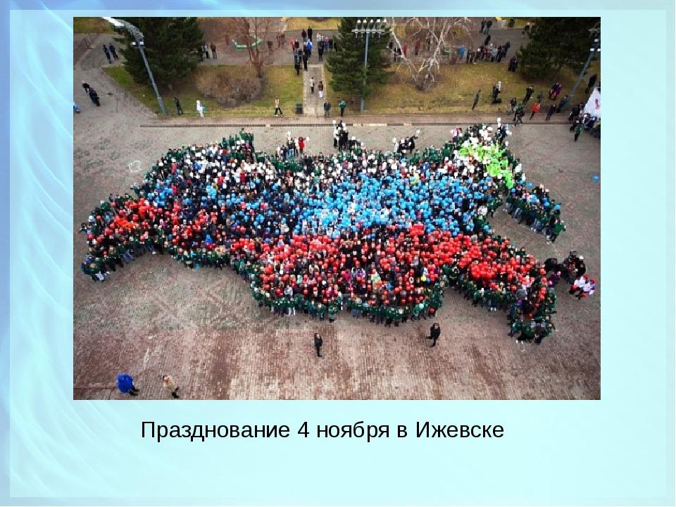Празднование 4 ноября в Ижевске
