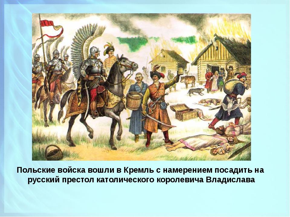 Польские войска вошли в Кремль с намерением посадить на русский престол катол...
