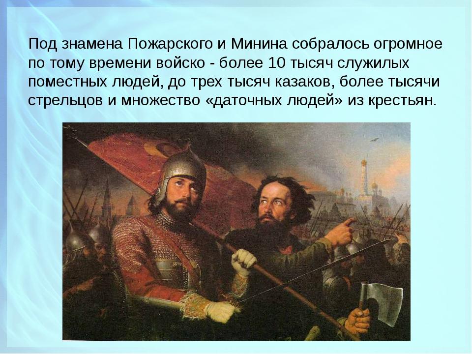 Под знамена Пожарского и Минина собралось огромное по тому времени войско - б...