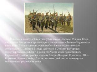 Поводом к началу войны стало убийство в г. Сараево 25 июня 1914 г. наследник