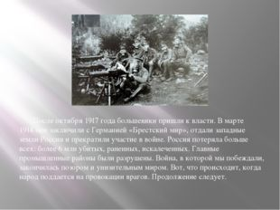 Послеоктября 1917 годабольшевики пришли к власти.В марте 1918они заключи