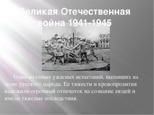 Одно из самых ужасных испытаний, выпавших на долю русского народа. Ее тяжес