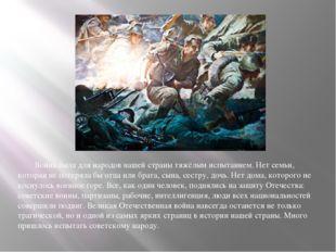 Война была для народов нашей страны тяжёлым испытанием. Нет семьи, которая н