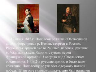 12 июня 1812 г. Наполеон во главе 600-тысячной армии, форсировав р. Неман, в